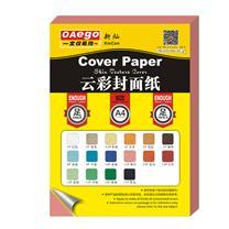 文仪易购 OAEGO 云彩封面纸 A4 230g (12#桔红色) 100张/包 (仅限上海)