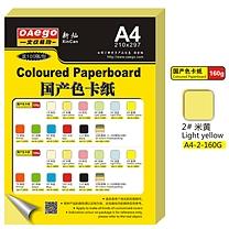 文仪易购 OAEGO 国产色卡纸 A4 160g (2#米黄色) 100张/包