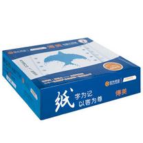 传美 TRANSMATE 电脑打印纸 241-2 80列 三等分 2联 带压线 (白色) 1200页/箱 (5箱起订)