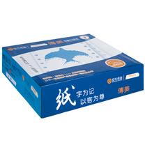 传美 TRANSMATE 电脑打印纸 241-3 80列 无等分 3联 无压线 (白色) 1200页/箱