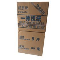 一体机纸 9K 60g 4200张/令 (仅限广东)