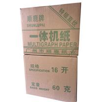 一体机纸 16K 60g 7400张/令 (仅限广东)
