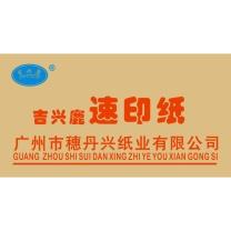 吉兴鹿 速印纸(优质) 8K 足4000张/令