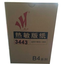 佳文 数码一体机热敏版纸 3443-B4 2卷/盒
