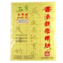 真厚道 书法用纸 JH1304 (黄色)