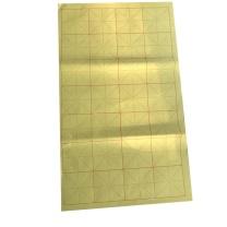 国产毛边纸 28格 40cm*70cm 45张