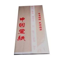古鼎 四尺特净生宣 68*138cm (米色) 100张/刀