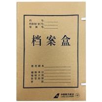 晨光 M&G 定制硬牛皮纸档案盒 APYRE61400(南航链接)(DZ)