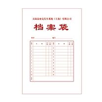 国产 定制档案袋(DZ)  100个/包,5包/箱 (OD)