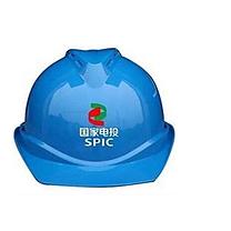 梅思安 MSA 定制安全帽 帽前印刷logo(DZ)  国电投链接(50顶起订)