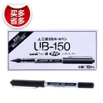 三菱 uni 直柱式耐水性走珠笔 UB-150 0.5mm (黑色) 10支/盒 (大包装)