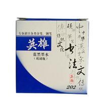 英雄 HERO 普通墨水 202 50ml/瓶 (蓝黑) 10瓶/盒 (新老包装交替中)