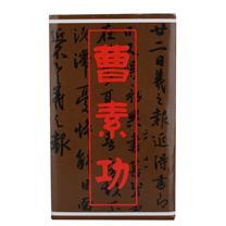 曹素功 书画墨汁 250ml/瓶