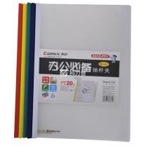 齐心 Comix 抽杆式报告夹 HF287A A4 6mm (红色、黄色、蓝色、绿色、白色) 5个/套