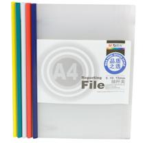 晨光 M&G 抽杆夹报告夹 ADM94520 A4 10mm (红色、蓝色、黄色、绿色、白色) (颜色随机)