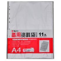 晨光 M&G 11孔文件保护套 ADM94892 A4 (透明色) 20个/袋