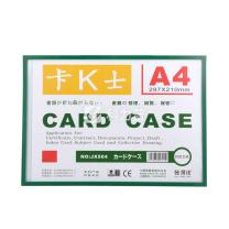 装得快 磁性硬胶套 JX-504 A4 (绿色) 10个/包