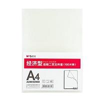 晨光 M&G 经济型透明二页文件套 ADM92968 (透明) 100片/包