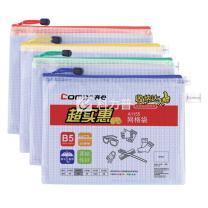 齐心 Comix 网格拉链袋 A1155 B5 (红色、黄色、蓝色、绿色) (颜色随机)