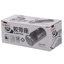 晨光 M&G 大号胶带座 AJD97359 (黑色、灰色) 48个/箱 (颜色随机)