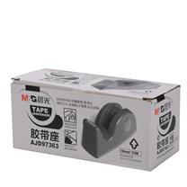 晨光 M&G 胶带座 AJD97363 (黑色、灰色) 40个/箱 (颜色随机)