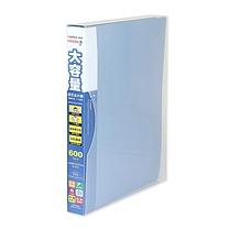齐心 Comix 30孔活页名片册 SC600 A4 600名 (绯蓝色) 7本/盒