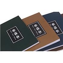 衆缘备课本 B1601 (黑)