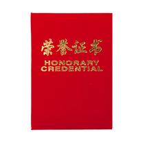 国产 绒面荣誉证书 8K (红色) (含内芯)