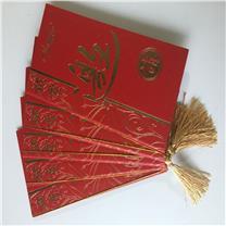 国产 福茂 邀请函 (红色) (仅限安徽)