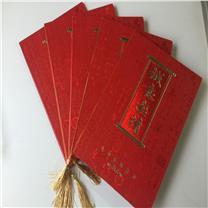 国产 吉祥 邀请函 (红色) (仅限安徽)