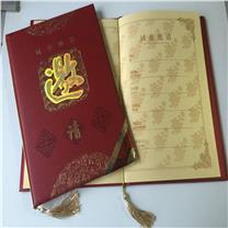 国产 泓陽 邀请函名典 HY-QJ-3883 A4 (仅限安徽)