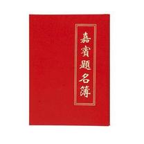 金佰利 Kimberly-Clark 嘉宾题名簿 JBL-107