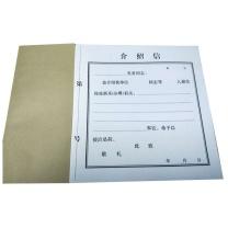 强林 介绍信 JSX-B5 (白色)