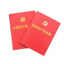 墨轩 中国共产党章程 64K (红色)