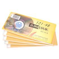 立信 费用报销单 121-48 48K 192*88mm  100张/本 5本/包 (仅限上海可售)