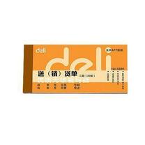 得力 deli 三联送货单 9386  60张/本