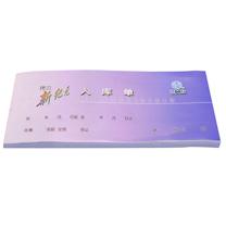 立信 入库单四联干式复写单 GS165-48-4 48K  10本/包 (仅限上海可售)