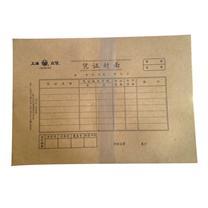 立信 凭证封面 192-A4 25套/束