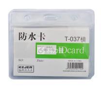 科记 KEJEA 透明软质防水证件卡 T-037 横式 (透明白色) 10包/盒