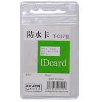 科记 KEJEA 透明软质防水证件卡 T-037 竖式 (透明白色) 10个/包