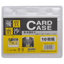 科记 KEJEA 优质磨砂防水证件卡 T-047 横式 10个/包