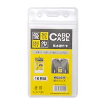 科记 KEJEA 优质磨砂防水证件卡 T-047 竖式 10个/包