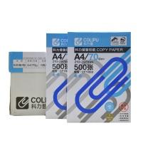 科力普 COLIPU 复印纸 CFY003 2星 A4 70g  500张/包 5包/箱 (大包装)(新老包装更换中)