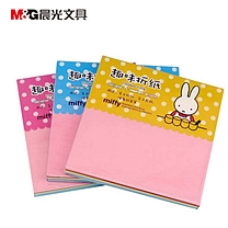 晨光 M&G 10色折纸米菲趣味2 FPYNF458 96K (混色) 200页/包