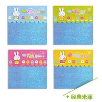 晨光 M&G 荧光手工折纸经典米菲 FPYNH684 48K (混色) 5色/包