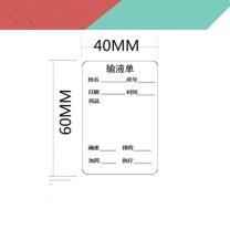 国产 输液卡 40*60MM 可定制