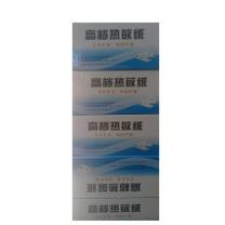 仙鹤 热敏纸 80*80mm (白色) 50卷/箱,外径75,收银纸收银机打印纸超市小票打印纸单卷