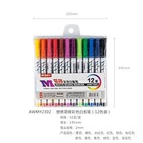 晨光 M&G 便携易擦彩色白板笔(12色) AWMY2302 (12色)