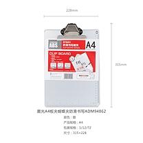 晨光 M&G 防滑书写板夹蝴蝶夹 ADM94862 A4 (混色 颜色随机)