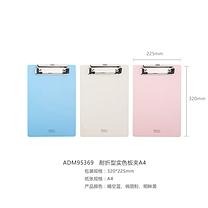 晨光 M&G 耐折型实色书写板夹 ADM95369 A4 (粉蓝)